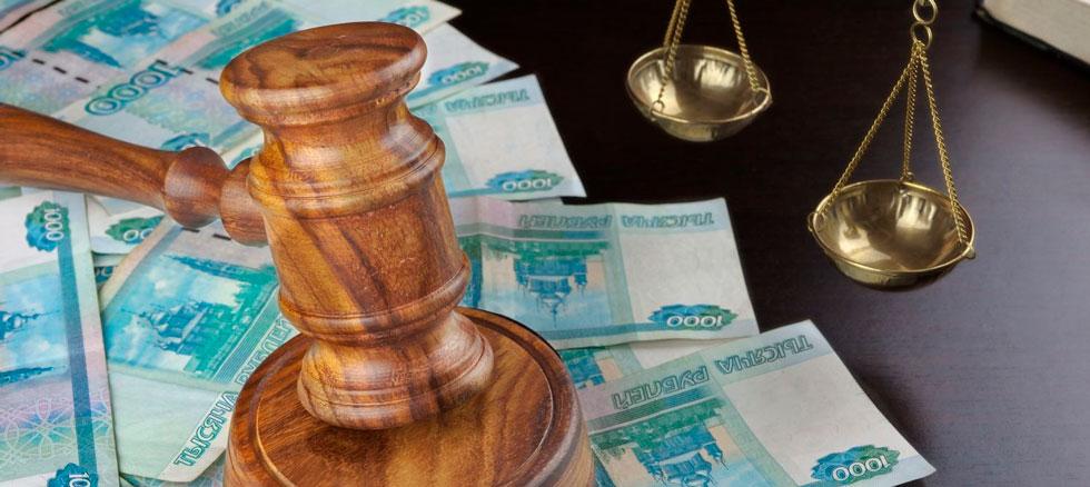 Финансирование судебных расходов