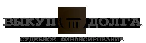 Выкуп долга логотип